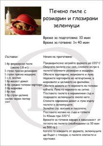 Emile Henry_керамична форма за печене на пиле 12