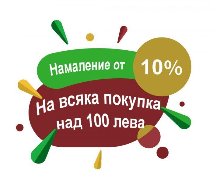 Намаление от 10% на всяка покупка над 100лв.